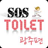 화장실 SOS 광주