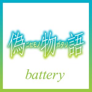 个人化の「偽物語」バッテリーウィジェット LOGO-記事Game