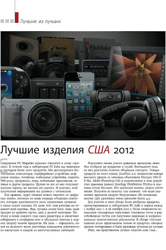PC Mag RE