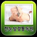 한눈성경통독원 icon