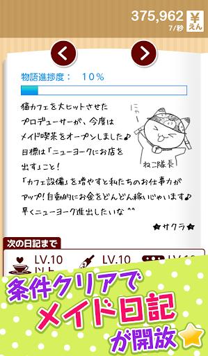【免費冒險App】爽快!メイドカフェクリッカー-APP點子