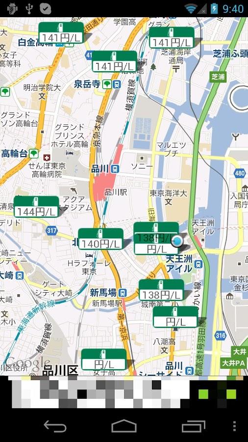 燃費記録アプリ ReCoCa- screenshot