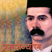 Premsanyas Marathi Play