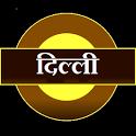 Delhi Mini Indicator icon
