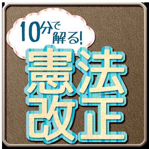 10分で解る!憲法改正 for androbook 教育 App LOGO-硬是要APP
