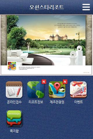 【免費生活App】오션스타리조트-APP點子