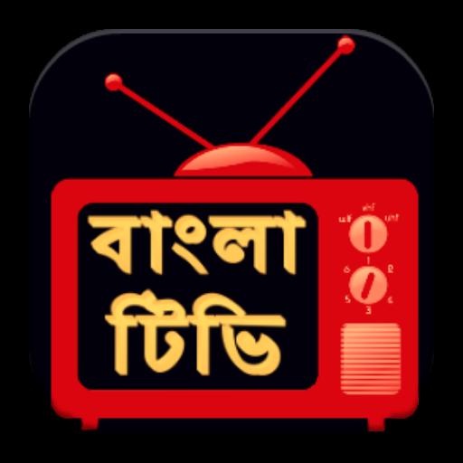 বাংলা লাইভ টিভি