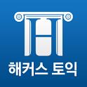 해커스토익 - TOEIC 토익무료인강 토익단어 시험일정 icon