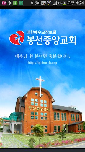 봉선중앙교회