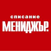Мениджър