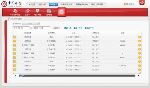 玩免費財經APP|下載中国银行网上银行(PAD版) app不用錢|硬是要APP