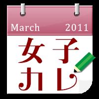 Girls Calendar ・・Period&Weight 3.6.0