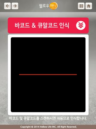 【免費商業App】헬로우머니-APP點子