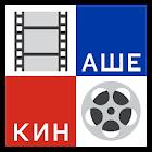 Наше Кино - фильмы icon