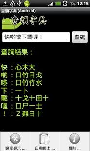 倉頡字典 Android