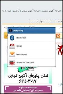 راهنمای همشهری- screenshot thumbnail