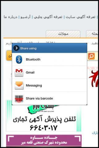 راهنمای همشهری- screenshot