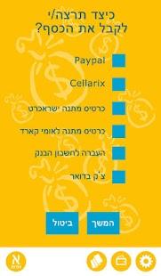 MadAd צפה בפרסומות וקבל כסף - מסך