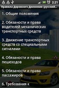 ПДД ua- screenshot thumbnail