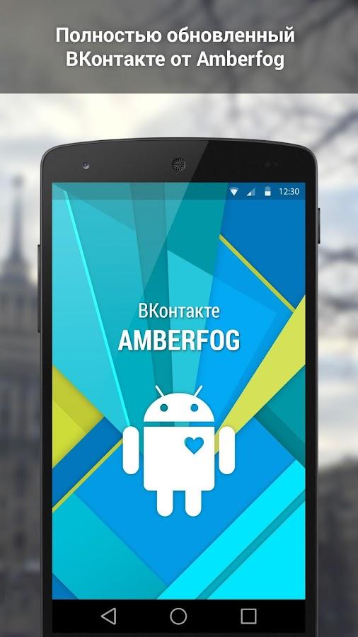 Приложение вконтакте на телефон android