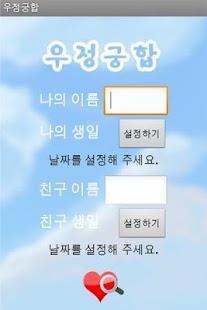 우정궁합 - náhled