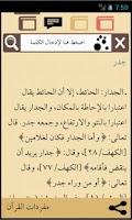 Screenshot of Arabic Mu'jm