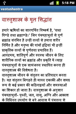 APP for iPhone Vastu Shastra in Hindi version1 0 Download Vastu Shastra in  Hindi  Home. Vastu Tips For Study In Hindi   jobs4education com