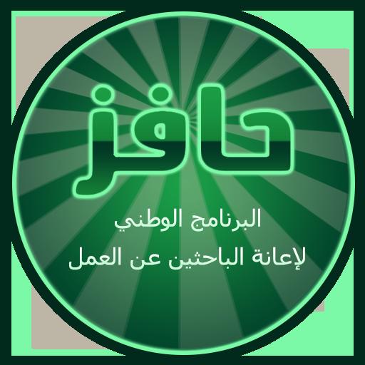حافز السعودي المطور LOGO-APP點子