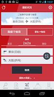 Screenshot of JAL 国内線