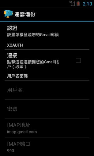 玩工具App Backup to Email免費 APP試玩