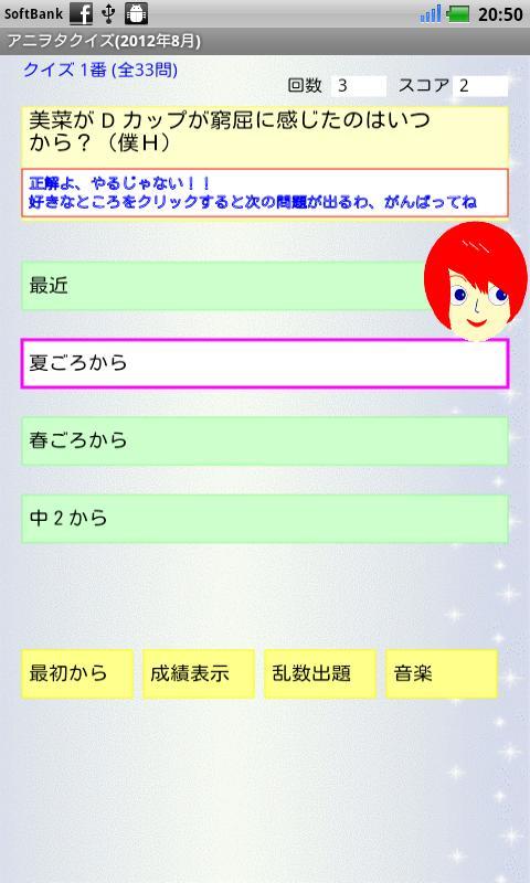 アニヲタクイズ(2012年8月)- screenshot
