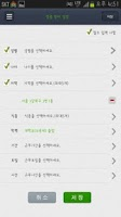 Screenshot of 내 손안의 알바 네비게이션 알바navi-알바인