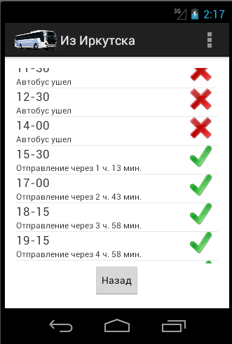 Расписание автобуса 355- screenshot