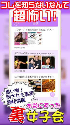 裏女子会-女子ニュースちゃんねる【ホンネのガールズトーク】
