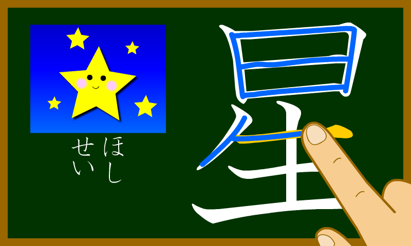 Japanese-kanji2(free) - screenshot