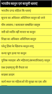 Indian law articles in hindi