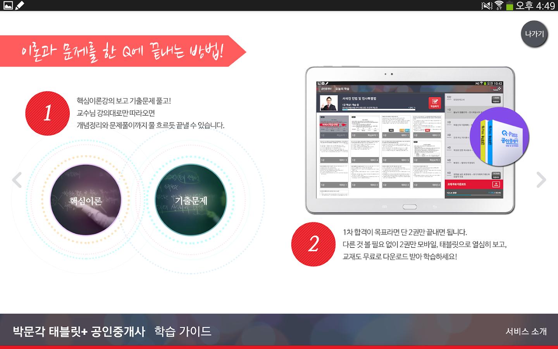 단 2권으로 합격! 박문각랜드스파 공인중개사 1타 직강- screenshot