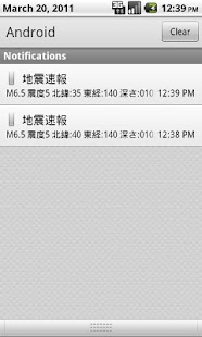 Earthquake Report (in Japan) - screenshot thumbnail