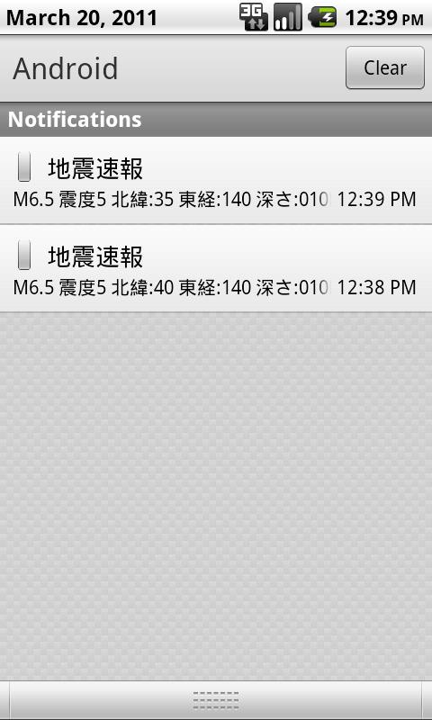 Earthquake Report (in Japan) - screenshot
