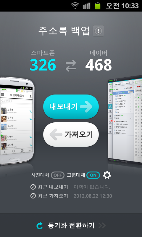 Naver Contacts - screenshot
