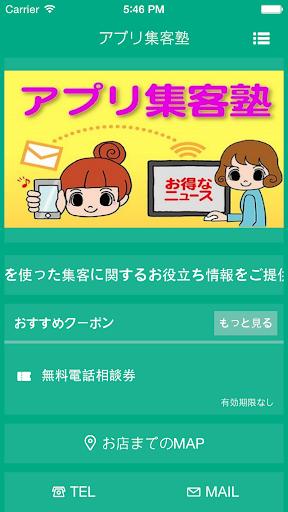 アプリ集客塾