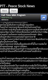 Peace Stock News / ข่าว หุ้น - screenshot thumbnail