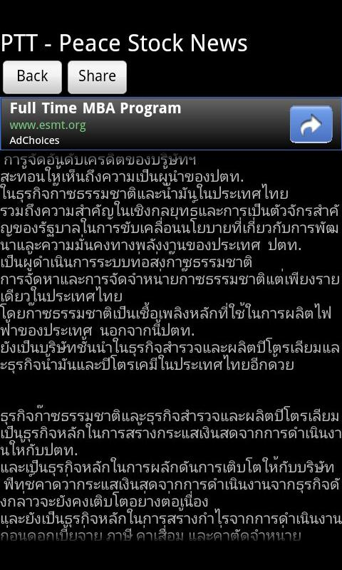 Peace Stock News / ข่าว หุ้น - screenshot