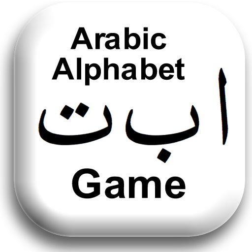Arabicِ Alphabet Game