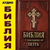 Аудио Библия. 1 Посл. от Петра