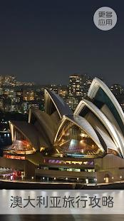 澳大利亚旅行攻略