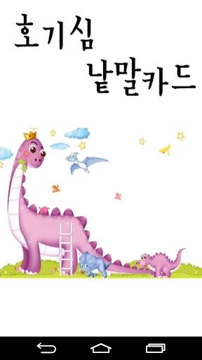 호기심 낱말카드 공룡편2