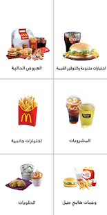 McDelivery UAE- screenshot thumbnail