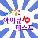 재미있는 아이큐 테스트 logo