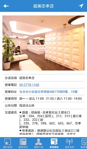 【免費生活App】超美-APP點子